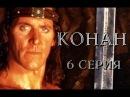 Конан 6 Серия 1997