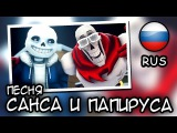 (RUS) Sans and Papyrus Song An Undertale Rap by JT Machinima