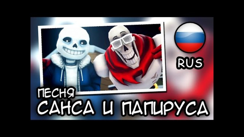 (RUS) Sans and Papyrus Song An Undertale Rap by JT Machinima To The Bone [SFM] Русские субтитры