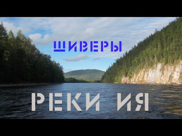 Шиверы реки Ия