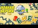 Смешарики игры Смешарики БИБИ игра мультик Полная версия ✦прохождение✦ HD