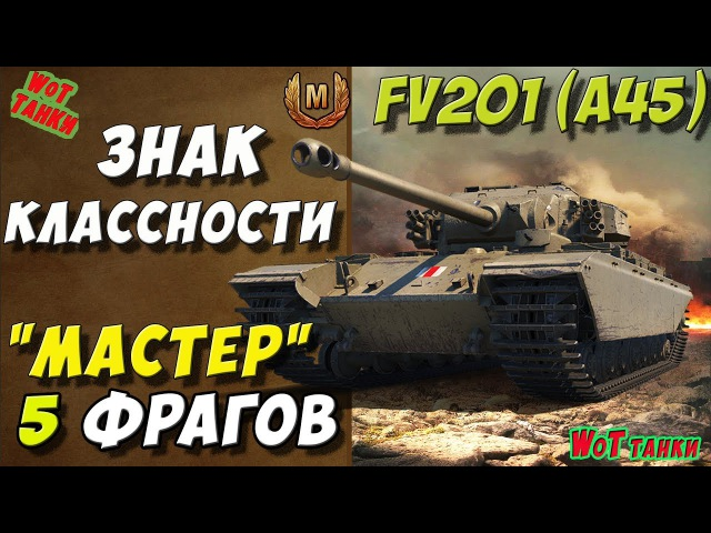 Wot танки FV201 A45 Мастер World of Tanks игра HD★ ФВ201а45