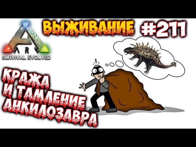 Ark Выживание - Кража и тамление Анкилозавра 211