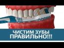 Чистка зубов Правильная и неправильная чистка зубов