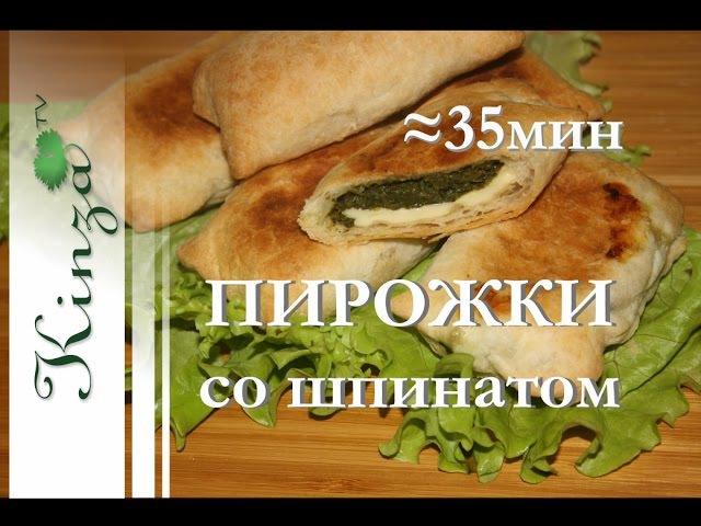 Рецепт пирожков со шпинатом и сыром / Постные пирожки / Вегетарианские пирожки б ...
