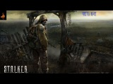 S.T.A.L.K.E.R. Shadow of Chernobyl №42