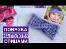 МК ПОВЯЗКА СПИЦАМИ на голову Трикотажный шов Knitted HEADBAND