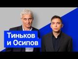 Бизнес-секреты 3.0 Петр Осипов, основатель Бизнес-Молодости
