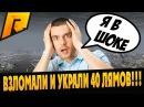 УГНАЛИ 40 МИЛЛИОНОВ С АККАУНТА RADMIR RP - GTA CRMP