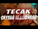 Тесак Окупай Педофиляй Лучший выпуск Нытик Пришёл и Заплакал в Ванной / Золотой ...