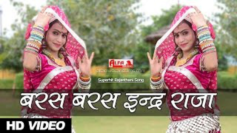 Baras Baras Inder Raja Video Song | Rajasthani Songs | Alfa Musci Films
