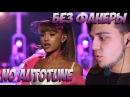 Ariana Grande live РЕАЛЬНЫЙ ГОЛОС БЕЗ АВТОТЮНА Реакция!