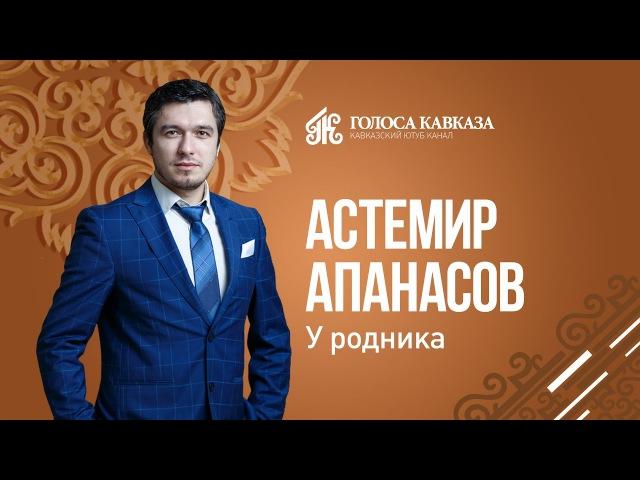Атемир Апанасов - У родника (с текстом) ver.1