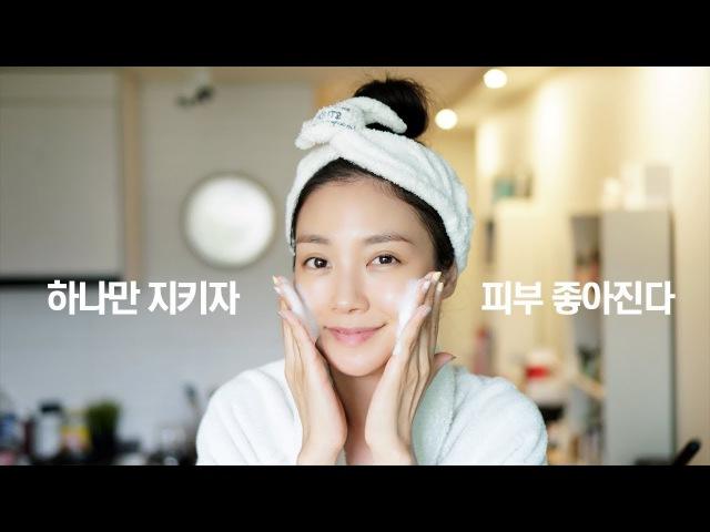 ENG) 이것 하나만 지키면 피부가 좋아져요! '초간단 세안법' Super simple cleansing method' | 뷰티클라우드 유나 UNA