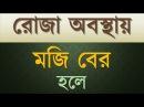 রোজা অবস্থায় মজি বের হওয়া Maji is out in fasting condition