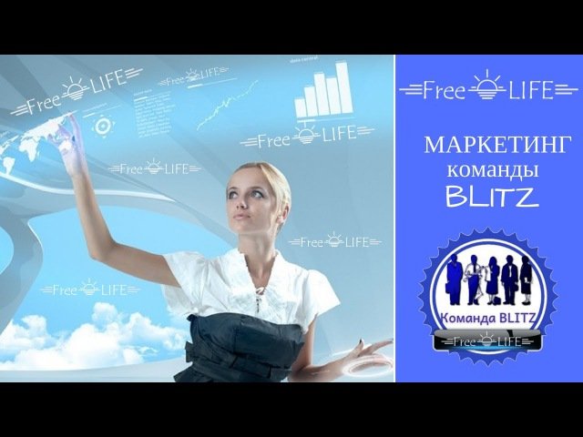 📢🎯FreeLIFE - Команда BLITZ : МАРКЕТИНГ ПРОЕКТА FREE Life КРАТКОЕ ПОЯСНЕНИЕ