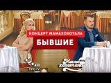 Бывшие Встретились в Ресторане   Мамахохотала   НЛО TV