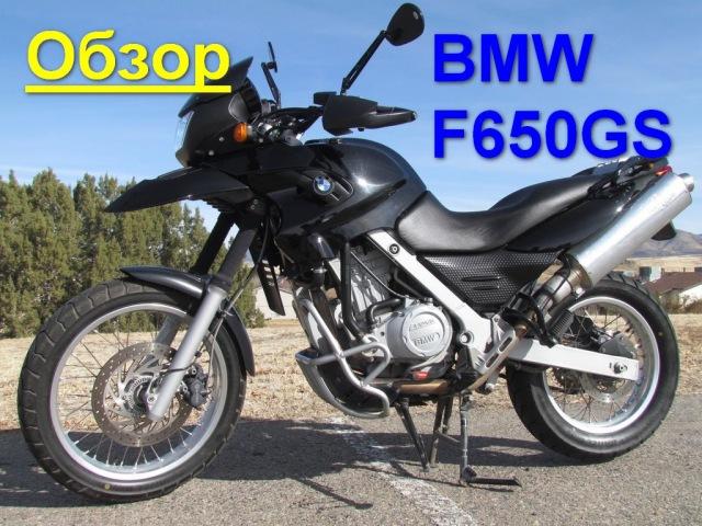 Обзор BMW F 650 GS , top speed vs Transalp