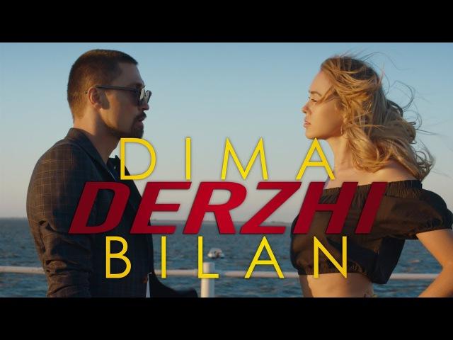 Дима Билан - Держи (hitpop.ru)