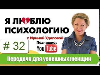 33 Ирина Удилова Знаки судьбы, как распознать
