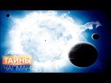 Тайны Чапман - Переселение на другую планету возможно 03.10.2016