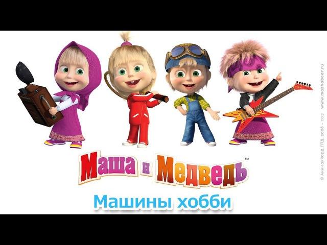 Маша и Медведь Машины хобби 🎨 Сборник лучших мультфильмов про Машу 🎬