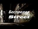 Беспредел Street 1 сезон 1 серия.