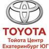 Тойота Центр Екатеринбург ЮГ