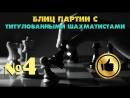 ▄▀▄▀ Шахматная блиц-партия №4 с Женским Мастером ♔ axiles (2107) - ♚ ALindsay (2189)