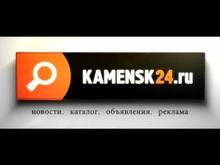 Каменск_24_