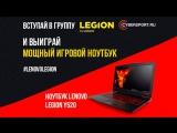 Результаты розыгрыша ноутбука LegionbyLenovo