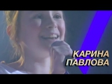 Карина Павлова - Птица