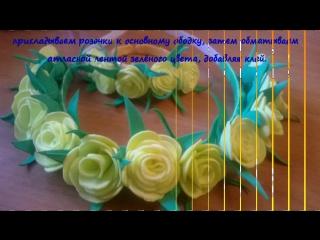 ободок розочки идея подарка к 8 марта