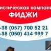"""Туристическая Компания """"ФИДЖИ"""" Харьков"""