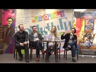 Презентация комикса 'Защитники' и встреча с актерами фильма