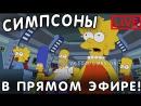 СИМПСОНЫ В ПРЯМОМ ЭФИРЕ ! ( с 1 по 28 сезон подряд ) THE SIMPSONS ONLINE