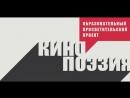 """""""Кинопоэзия"""" С. Есенин до свиданья друг мой до свиданья"""