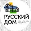 Дома из клееного бруса   Русский дом