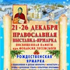 Православная выставка г.Вологда