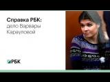 Справка РБК: дело Варвары Карауловой