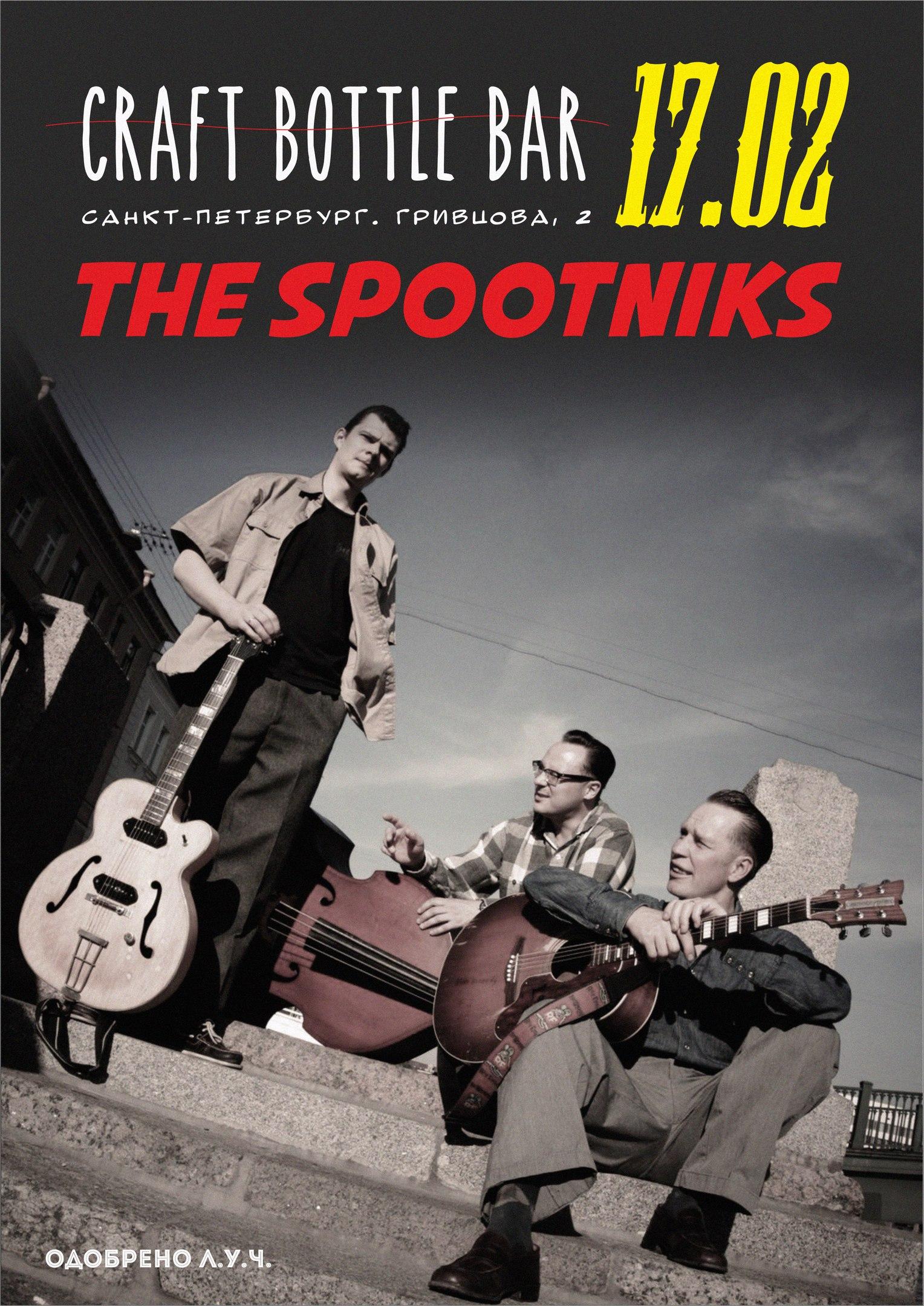 17.02 The Spootnics в Craft Bottle bar