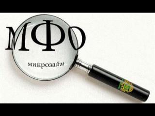 Надо ли запретить микрофинансовые организации?