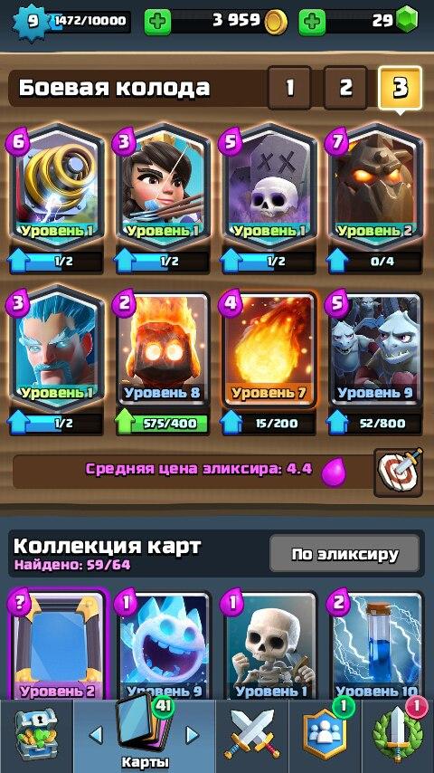 Продам аккаунт Clash Royale 2.000 рублей