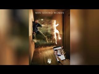 Мужчина ищет женщину (2015