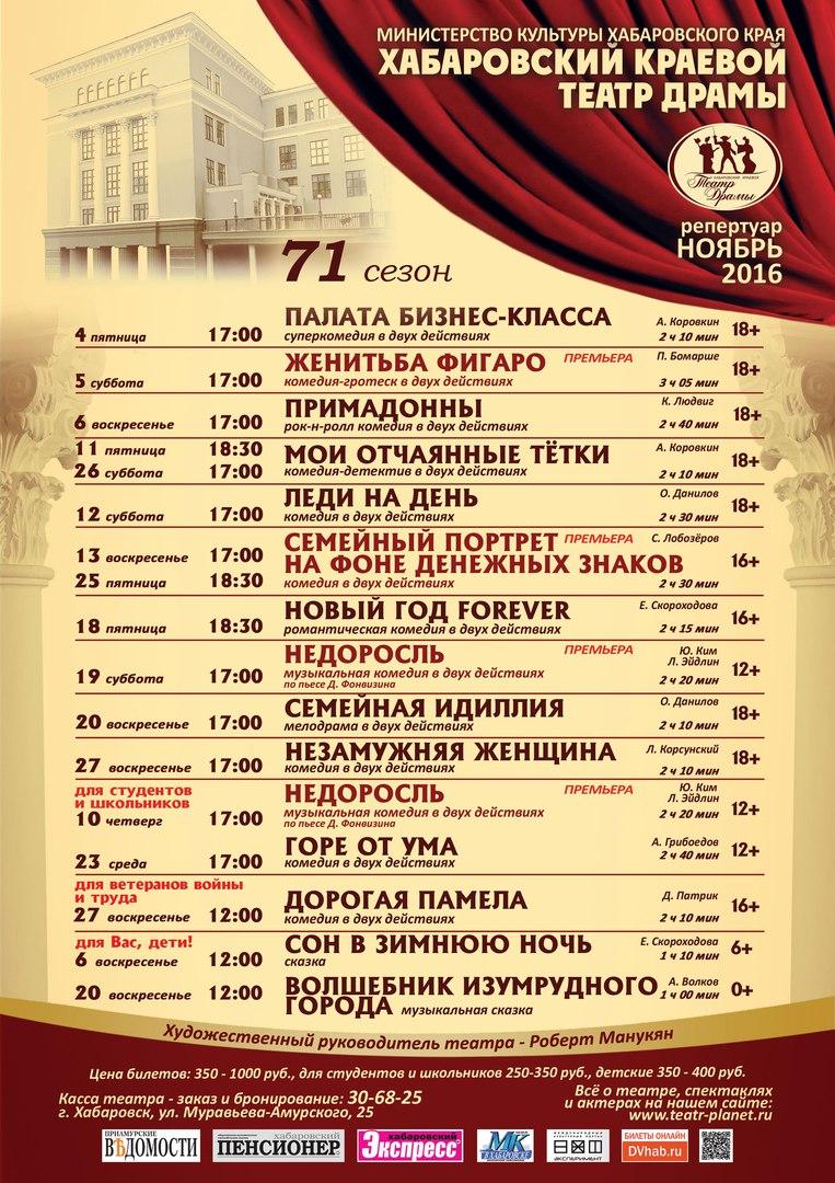 Драматический театр афиша на ноябрь 2016 театр имени симонова афиша на