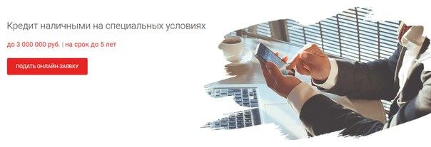 - до 3 000 000 рублей - ставка 13,9% в рублях - срок до 60 месяцев