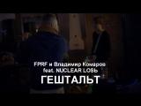 FPRF и Владимир Комаров feat. NUCLEAR LOSЬ - Гештальт