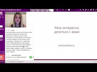 Фрагмент вебинара. Разбор текста