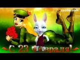Зайка ZOOBE С 23 февраля спешу поздравить я любя...