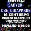 16 СЕНТЯБРЯ - ФЕСТИВАЛЬ СВЕТОШАРИКОВ - УФА